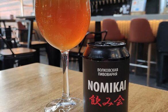 Пиво Nomikai