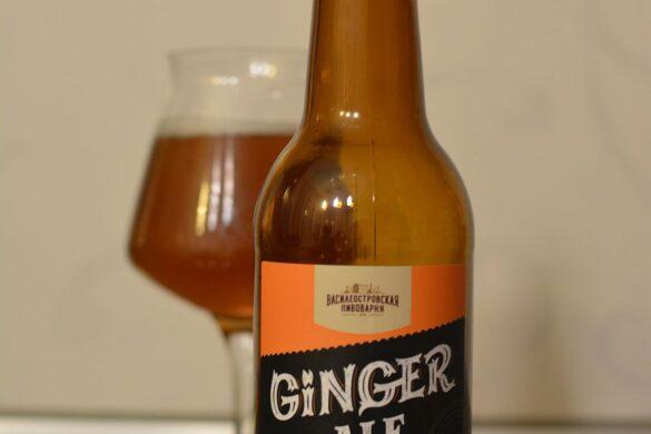 Пиво Ginger Ale