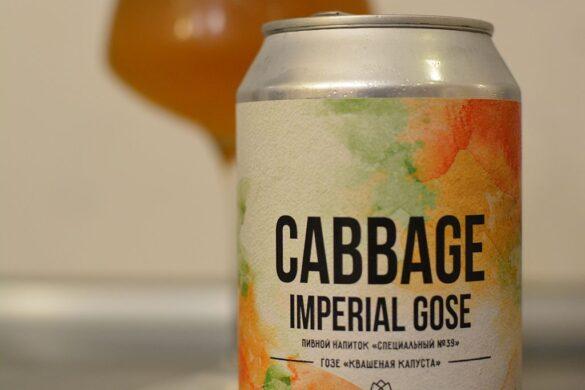 Пиво Brewlab Cabbage Imperial Gose