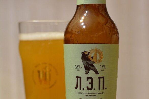 Пиво ЛЭП Белое