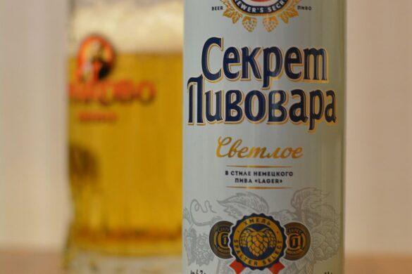 Пиво Секрет пивовара Светлое
