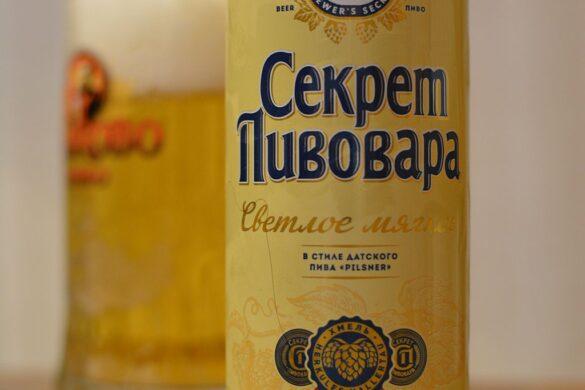 Пиво Секрет Пивовара Светлое Мягкое