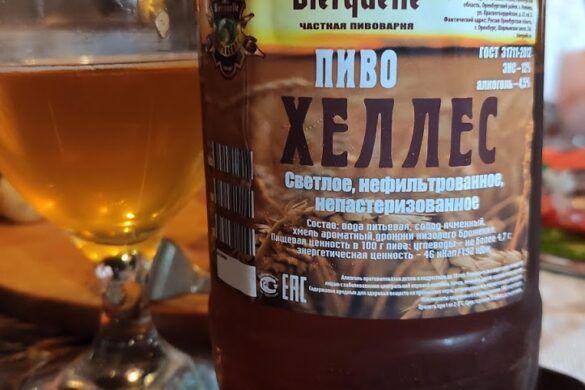 Пиво Beerqelle