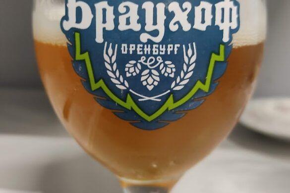 Пиво Браухоф