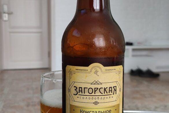 Загорская пивоварня Кристальное