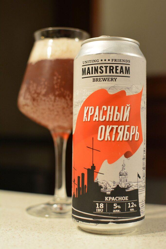 Пиво Красный Октябрь от MainStream Brewery