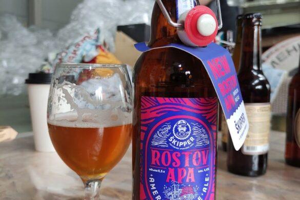 Пиво Rostov APA