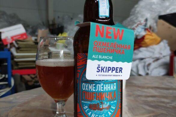 Пиво Шкипер Охмеленная пшеничка