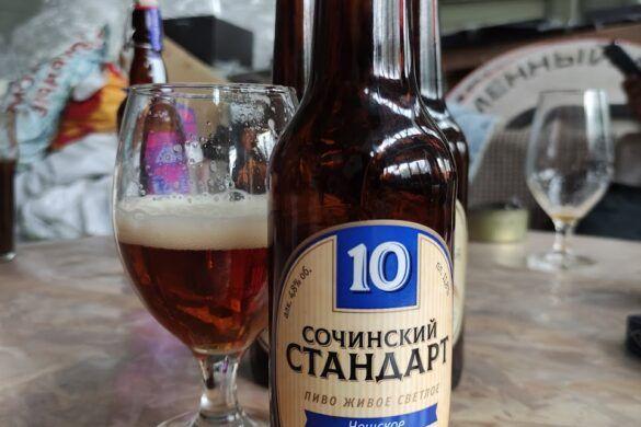 Пиво Сочинский Стандарт 10 Чешское